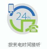将不同的来电时间转接到不同的号码接听,真正保障企业24小时服务响应,体现了企业用户至上的服务理念。